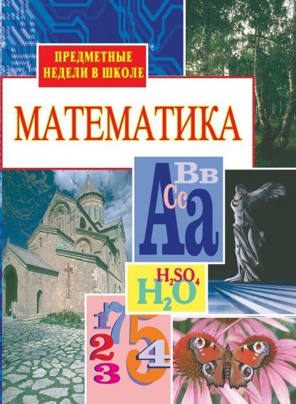 Купить Математика. Предметные недели в школе в Москве по недорогой цене