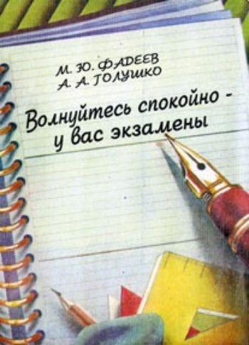 Купить Волнуйтесь спокойно – у вас экзамены в Москве по недорогой цене