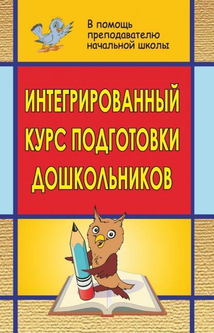 Купить Интегрированный курс подготовки дошкольников к школе в Москве по недорогой цене