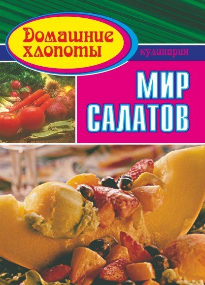 Купить Мир салатов в Москве по недорогой цене