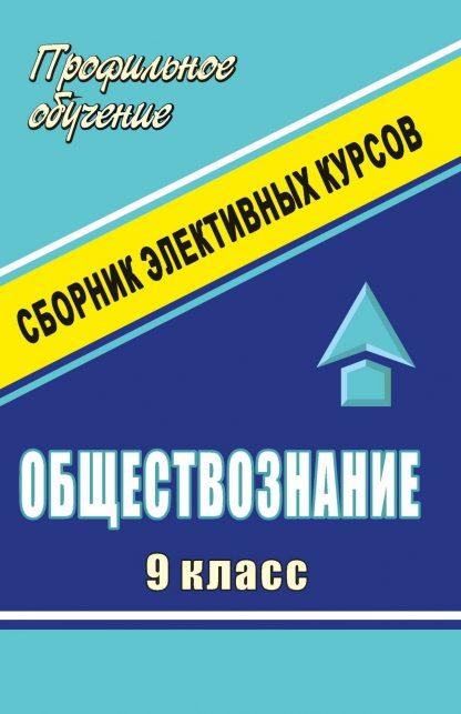 Купить Обществознание. 9 кл. Сборник элективных курсов в Москве по недорогой цене