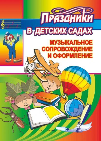 Купить Музыкальное сопровождение и оформление праздников в детских садах в Москве по недорогой цене