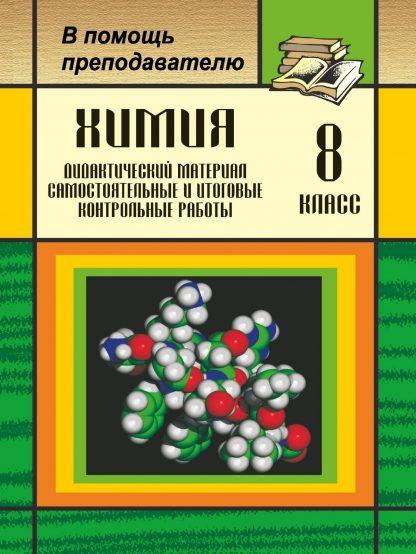 Купить Химия. 8 кл. Дидактический материал