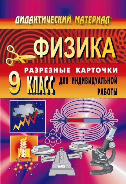 Купить Дидактический материал по физике (разрезные карточки для индивидуальной работы). 9 класс в Москве по недорогой цене