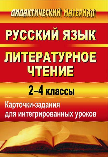 Купить Русский язык. Литературное чтение: карточки-задания для интегрированных уроков. 2-4 классы в Москве по недорогой цене