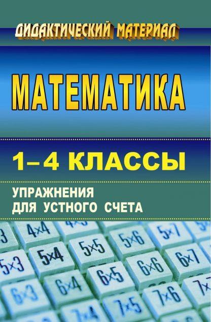 Купить Математика. 1-4 классы: упражнения для устного счета в Москве по недорогой цене