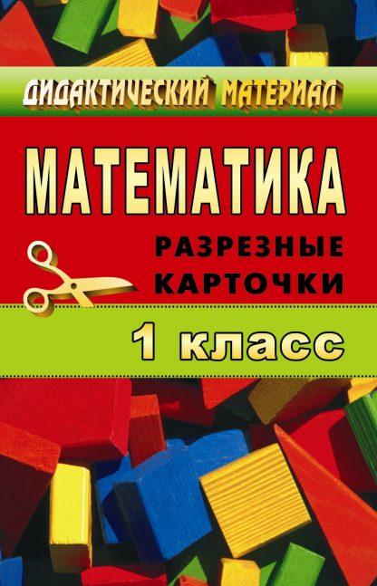 Купить Математика. 1кл. Дидактический материал. Разрезные карточки в Москве по недорогой цене