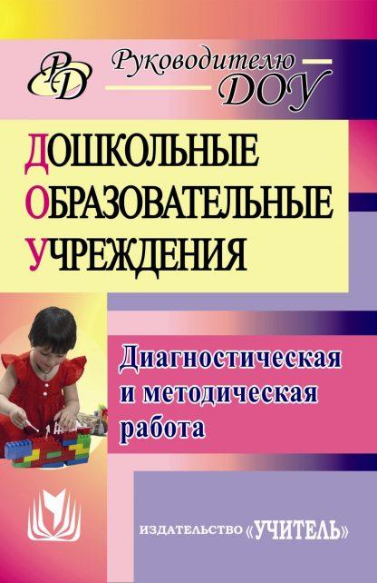 Купить Диагностическая и методическая работа в дошкольных образовательных учреждениях в Москве по недорогой цене