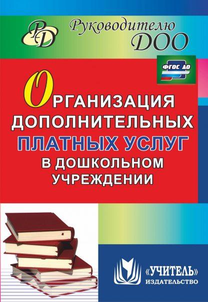 Купить Организация дополнительных платных услуг в дошкольном учреждении в Москве по недорогой цене