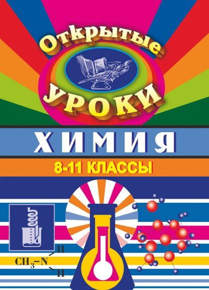 Купить Химия. 8-11 классы: открытые уроки в Москве по недорогой цене