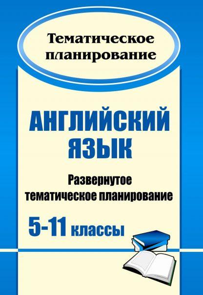 Купить Английский язык. 5-11 классы: развернутое тематическое планирование в Москве по недорогой цене
