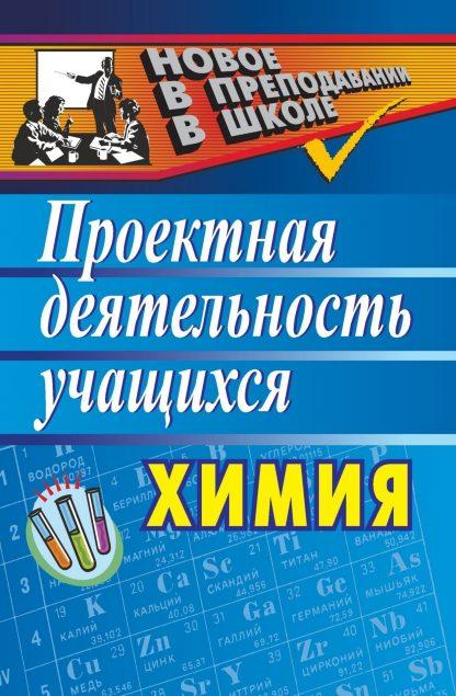 Купить Химия: проектная деятельность учащихся в Москве по недорогой цене