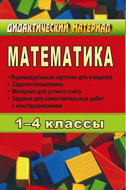 Купить Математика. 1-4 кл. Карточки