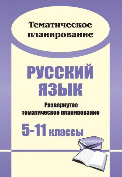 Купить Русский язык. 5-11 классы: развернутое тематическое планирование в Москве по недорогой цене