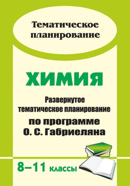 Купить Химия. 8-11 классы: развернутое тематическое планирование по программе О. С. Габриеляна в Москве по недорогой цене