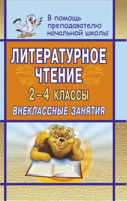 Купить Литературное чтение. 2-4 классы: внеклассные занятия в Москве по недорогой цене