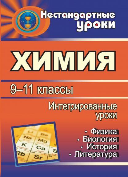 Купить Химия. 9-11 классы: интегрированные уроки в Москве по недорогой цене