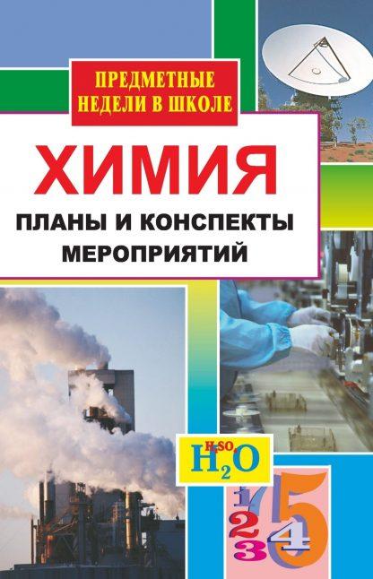 Купить Химия. Предметная неделя в школе. Планы и конспекты мероприятий в Москве по недорогой цене