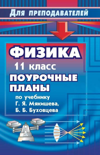 Купить Физика. 11 класс: поурочные планы по учебнику  Г. Я. Мякишева