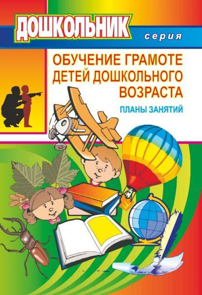 Купить Обучение грамоте детей дошкольного возраста (планы занятий) в Москве по недорогой цене