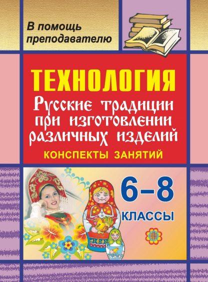 Купить Технология. 6-8 кл. Русские традиции при изготовлении различных изделий. Конспекты занятий в Москве по недорогой цене