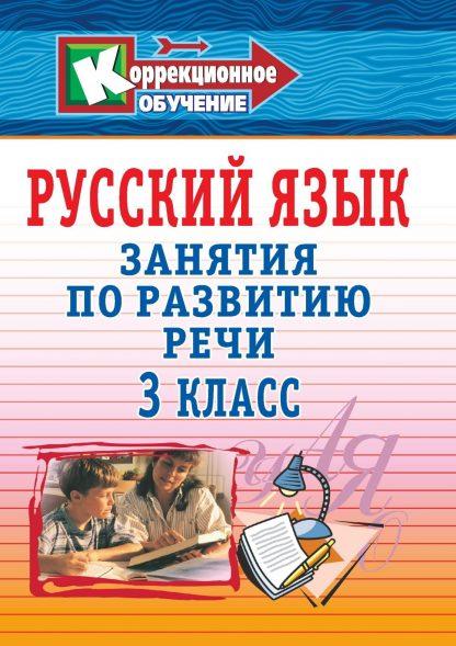 Купить Русский язык. 3 класс: занятия по развитию речи в Москве по недорогой цене