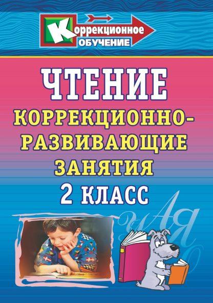 Купить Чтение. 2 класс: коррекционно-развивающие занятия в Москве по недорогой цене