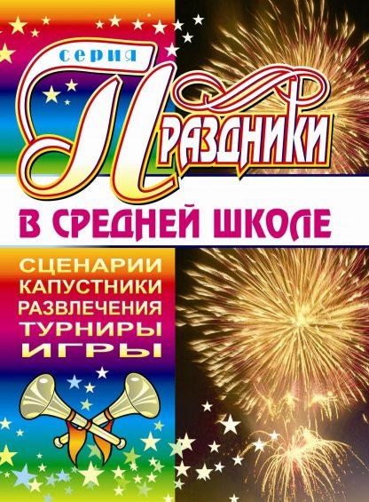 Купить Праздники в средней школе в Москве по недорогой цене