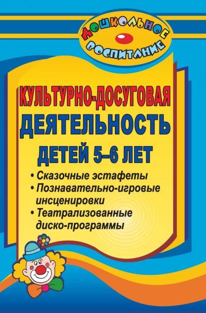 Купить Культурно-досуговая деятельность детей 5-6 лет (театрализованные диско-программы
