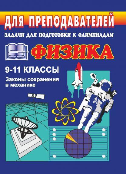 Купить Задачи для подготовки к олимпиадам по физике. 9-11 классы (Законы сохранения в механике) в Москве по недорогой цене