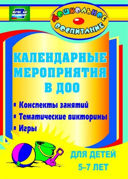 Купить Календарные мероприятия в дошкольном образовательном учреждении: конспекты занятий