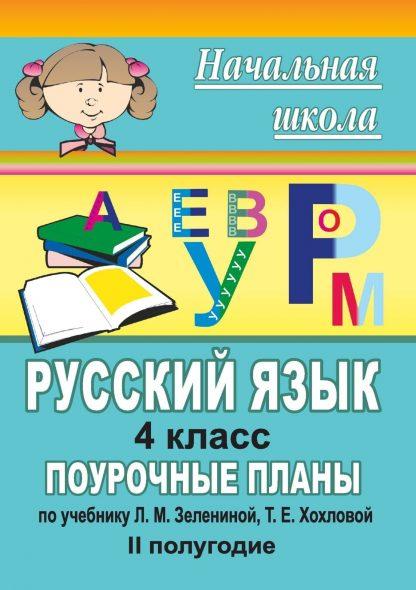 Купить Русский язык. 4 класс: поурочные планы по учебнику Зелениной Л. М.