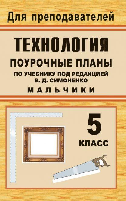 Купить Технология. 5 класс (мальчики): поурочные планы по учебнику под ред. В. Д. Симоненко в Москве по недорогой цене