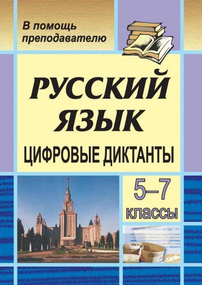 Купить Цифровые диктанты на уроках русского языка в 5-7 классах в Москве по недорогой цене