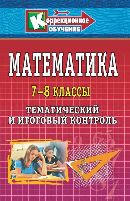 Купить Математика. 7-8 классы: тематический и итоговый контроль в Москве по недорогой цене