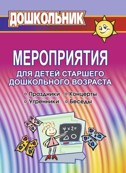 Купить Мероприятия для детей старшего дошкольного возраста в Москве по недорогой цене