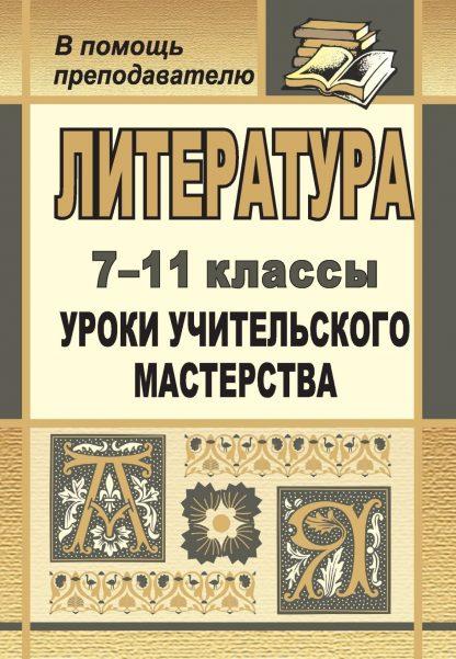 Купить Литература. 7-11 классы: уроки учительского мастерства в Москве по недорогой цене