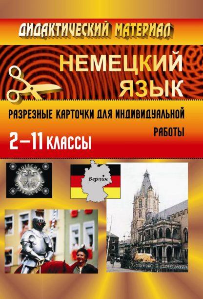 Купить Дидактический материал. Немецкий язык. 2-11 кл. Разрезные карточки в Москве по недорогой цене