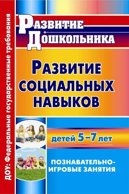 Купить Развитие социальных навыков детей 5-7 лет: познавательно-игровые занятия в Москве по недорогой цене