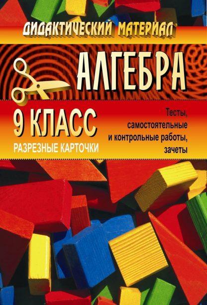 Купить Дидактический материал для проведения проверочных работ по алгебре. 9 кл. в Москве по недорогой цене