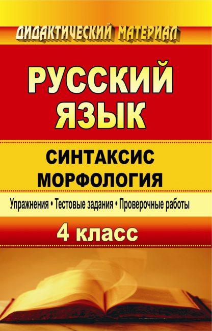 Купить Русский язык. 4 класс. Синтаксис. Морфология: упражнения