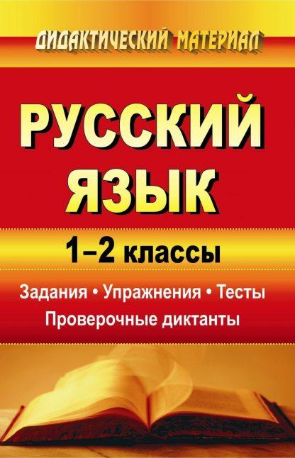 Купить Русский язык. 1-2 классы: задания