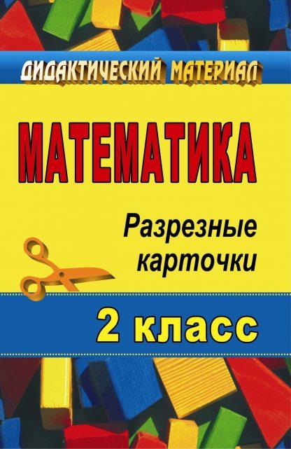 Купить Математика. 2 класс: разрезные карточки в Москве по недорогой цене