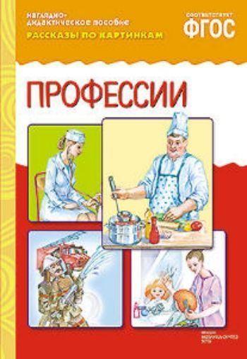 Купить Рассказы по картинкам. Профессии в Москве по недорогой цене