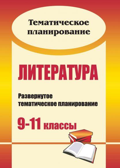 Купить Литература. 9-11 классы: развернутое тематическое планирование в Москве по недорогой цене