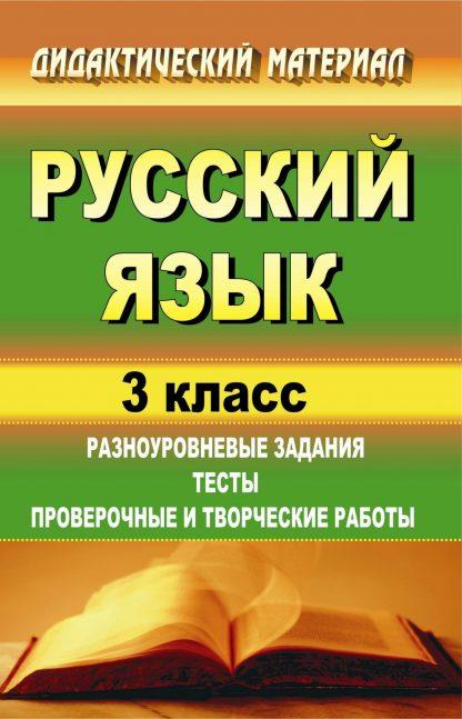 Купить Русский язык. 3 класс: разноуровневые задания