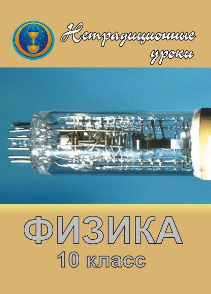 Купить Физика. 10 кл. Нетрадиционные уроки  в школе в Москве по недорогой цене