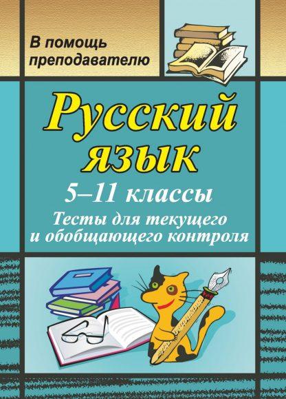 Купить Русский язык. 5-11 классы: тесты для текущего и обобщающего контроля в Москве по недорогой цене