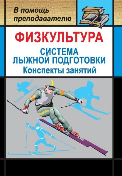 Купить Физкультура. Система лыжной подготовки детей и подростков: конспекты занятий в Москве по недорогой цене