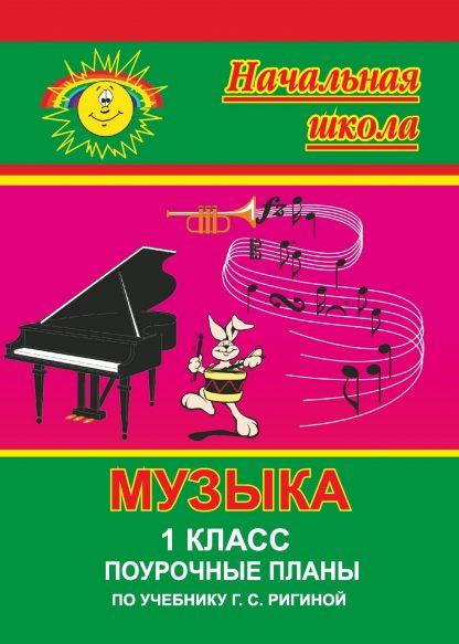 Купить Музыка. 1 класс: поурочные планы по уч. Г. С. Ригиной в Москве по недорогой цене